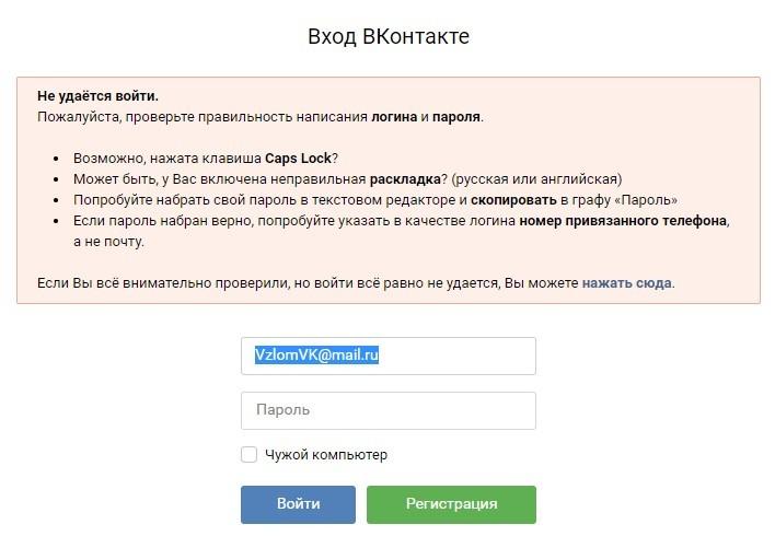 6-признаков,-что-вашу-страницу-ВКонтакте-взломали 2