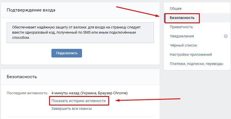 6-признаков,-что-вашу-страницу-ВКонтакте-взломали 3