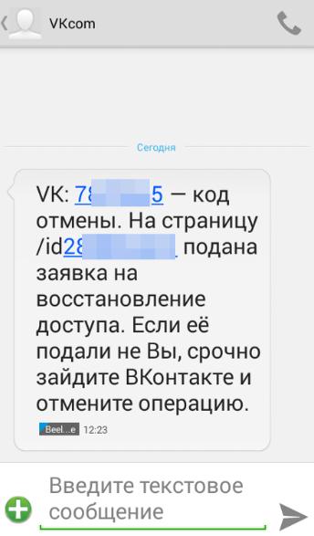 6-признаков,-что-вашу-страницу-ВКонтакте-взломали 4