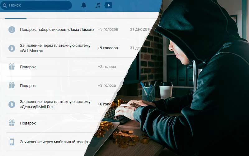 6-признаков,-что-вашу-страницу-ВКонтакте-взломали