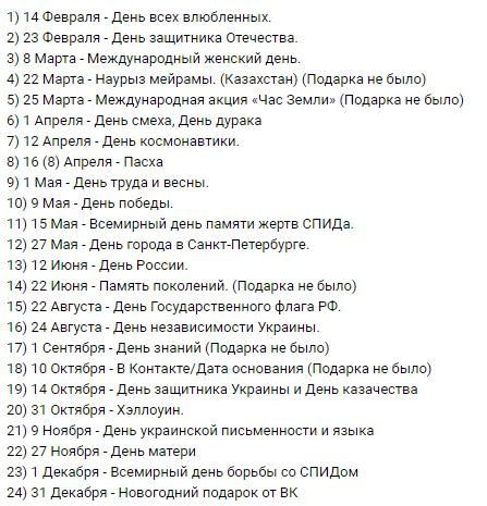 Халява-ВКонтакте.-Где,-когда-и-как-получить-бесплатные-подарки 0