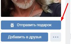 Халява-ВКонтакте.-Где,-когда-и-как-получить-бесплатные-подарки 1
