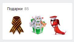 Халява-ВКонтакте.-Где,-когда-и-как-получить-бесплатные-подарки 2