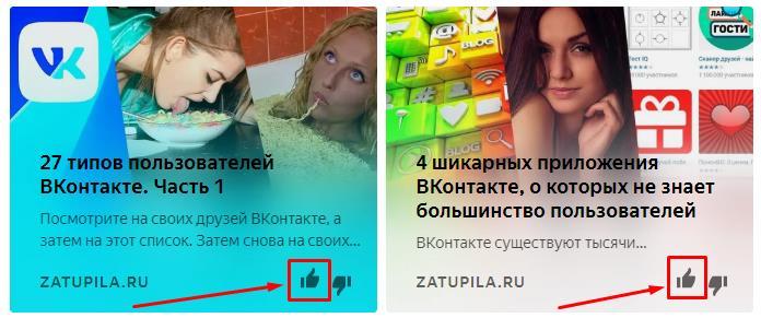 Халява-ВКонтакте.-Где,-когда-и-как-получить-бесплатные-подарки 5