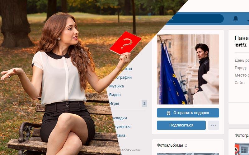 Как-узнать-ID-страницы-в-ВКонтакте