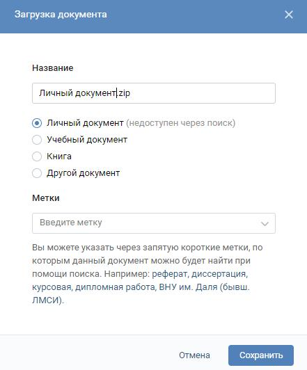 "Нашумевший ""баг"" ВКонтакте 1"