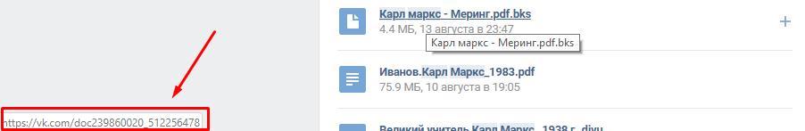 "Нашумевший ""баг"" ВКонтакте 2"