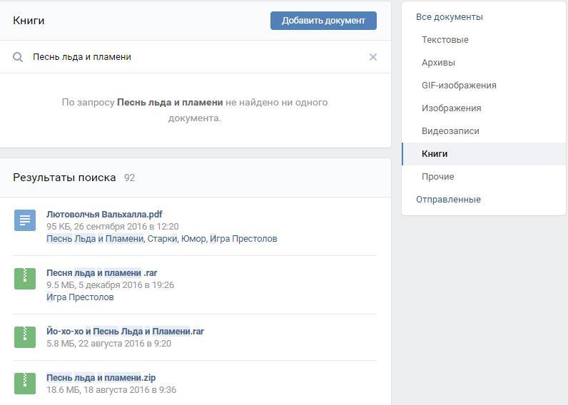 "Нашумевший ""баг"" ВКонтакте 3"