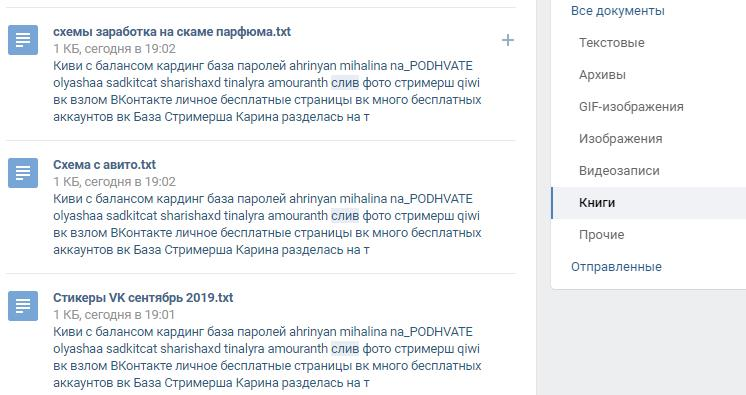 "Нашумевший ""баг"" ВКонтакте 4"
