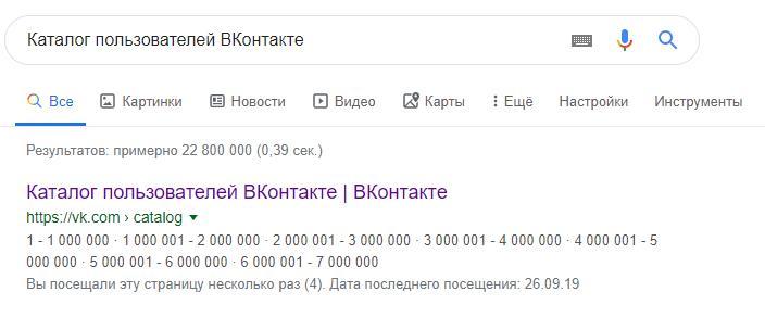 Секретная страница ВКонтакте с ID-данными обо всех пользователях 1