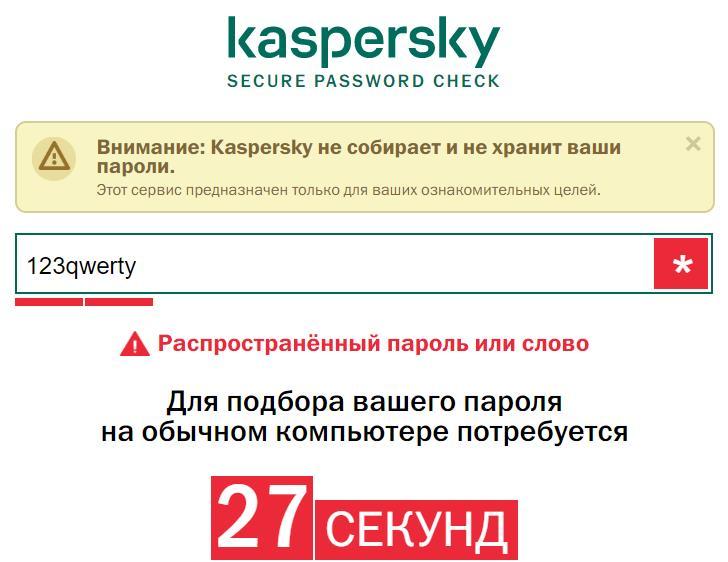 Сколько времени уйдет на подбор вашего пароля от Одноклассников и ВК 2