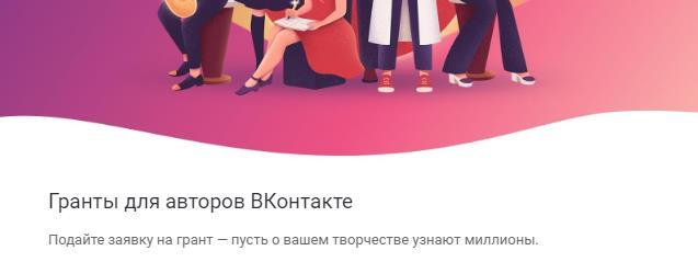 ВК-выплачивает-пользователям-50-000-руб.мес.-Как-получить-деньги 2