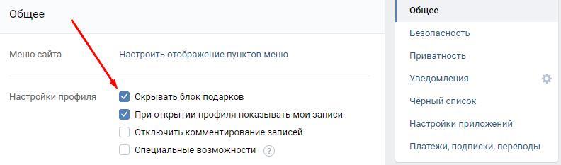 ВКонтакте-стали-пропадать-подарки.-Как их вернуть 2