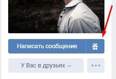 ВКонтакте-стали-пропадать-подарки.-Как их вернуть 3
