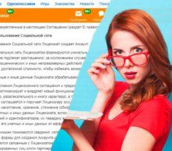 За-что-могут-заблокировать-вашу-страницу-в-Одноклассниках