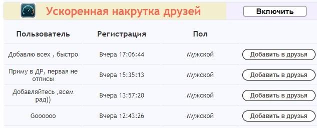 За-что-могут-заблокировать-вашу-страницу-в-Одноклассниках 3
