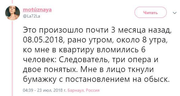 Как-ВКонтакте-помогает-возбуждать-уголовные-дела-против-своих-же-пользователей 2