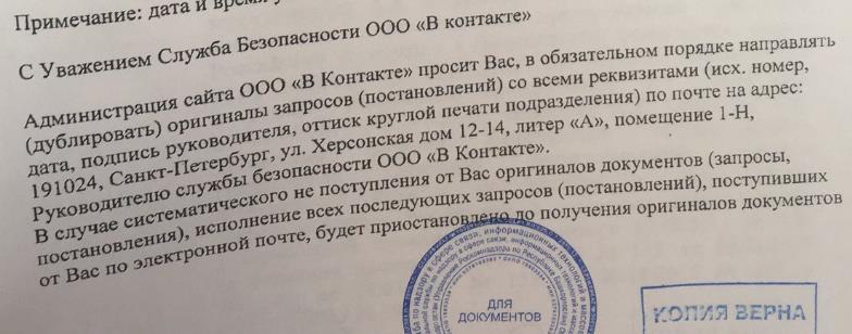 Как-ВКонтакте-помогает-возбуждать-уголовные-дела-против-своих-же-пользователей 3