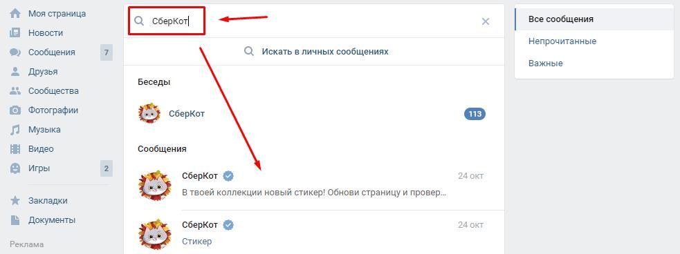 Как-читать-сообщения-ВКонтакте,-не-открывая-их.-Программист-раскрыл-секрет 1