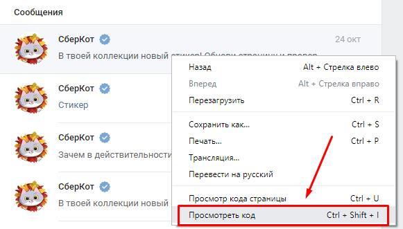 Как-читать-сообщения-ВКонтакте,-не-открывая-их.-Программист-раскрыл-секрет 2