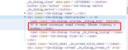 Как-читать-сообщения-ВКонтакте,-не-открывая-их.-Программист-раскрыл-секрет 4