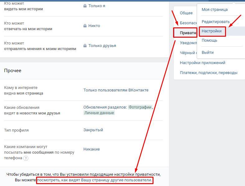 Как-видят-вашу-страницу-другие-пользователи-ВКонтакте 1