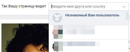 Как-видят-вашу-страницу-другие-пользователи-ВКонтакте 2