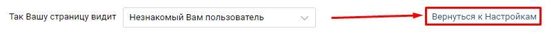 Как-видят-вашу-страницу-другие-пользователи-ВКонтакте 3