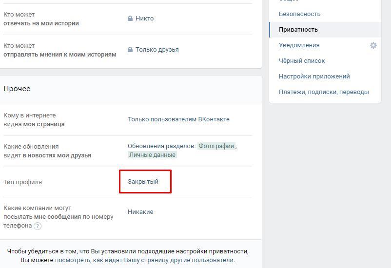 Как-видят-вашу-страницу-другие-пользователи-ВКонтакте 4