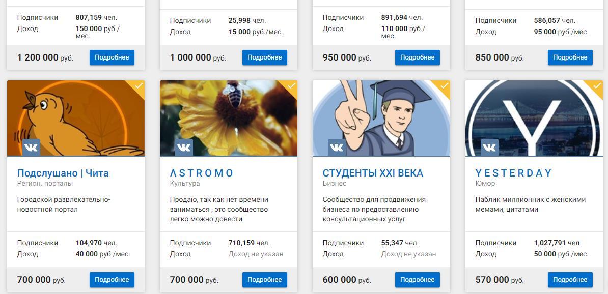 Как-заработать-ВКонтакте.-24-способа-(часть-2) 1