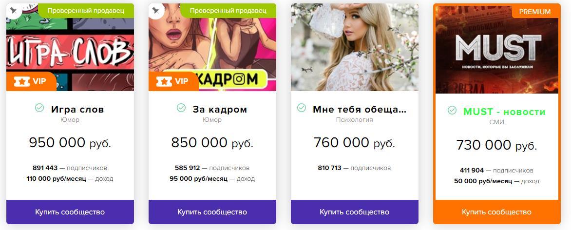Как-заработать-ВКонтакте.-24-способа-(часть-2) 2