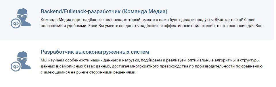 Какие-специалисты-востребованы-ВКонтакте.-Топ---6-высокооплачиваемых-профессий 2
