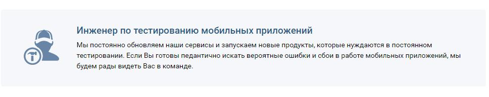 Какие-специалисты-востребованы-ВКонтакте.-Топ---6-высокооплачиваемых-профессий 3