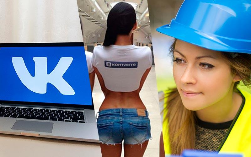 Какие-специалисты-востребованы-ВКонтакте.-Топ---6-высокооплачиваемых-профессий