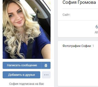 Красивые-девушки-массово-добавляются-ко-мне-ВКонтакте.-Я-узнал,-чего-они-хотят 1