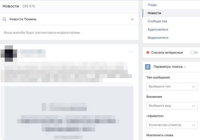 Почему ВКонтакте так много видео для взрослых. Расследование и примеры 1
