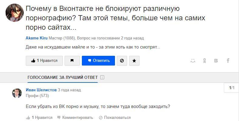 Почему ВКонтакте так много видео для взрослых. Расследование и примеры 5