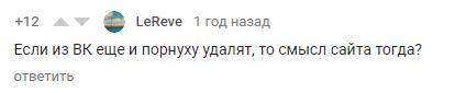 Почему ВКонтакте так много видео для взрослых. Расследование и примеры 6