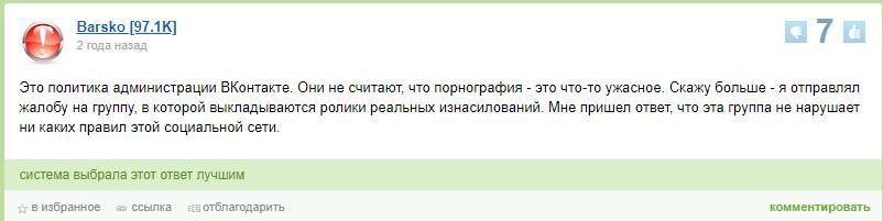 Почему ВКонтакте так много видео для взрослых. Расследование и примеры 7
