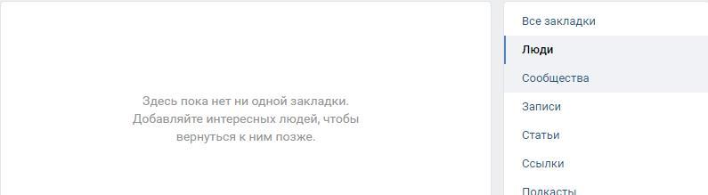 Поступки-ВКонтакте,-за-которые-мне-стыдно.-5-неловких-историй 4