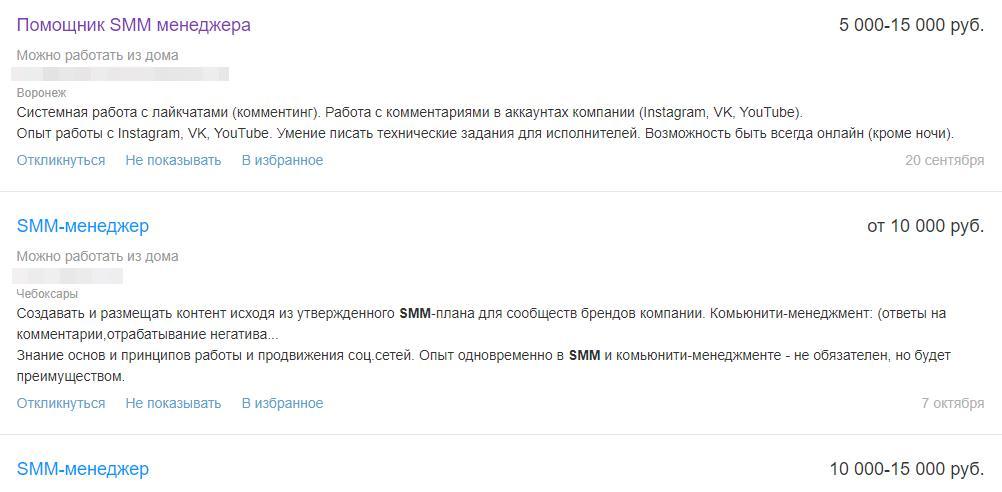 Сколько-можно-заработать-ВКонтакте.-Примеры-реальных-доходов.-Часть-2 1