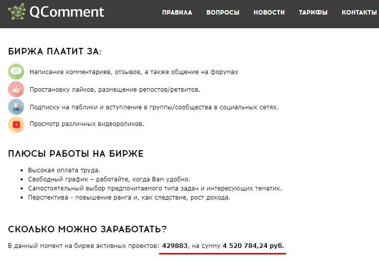 Сколько-можно-заработать-ВКонтакте.-Примеры-реальных-доходов.-Часть-3 1