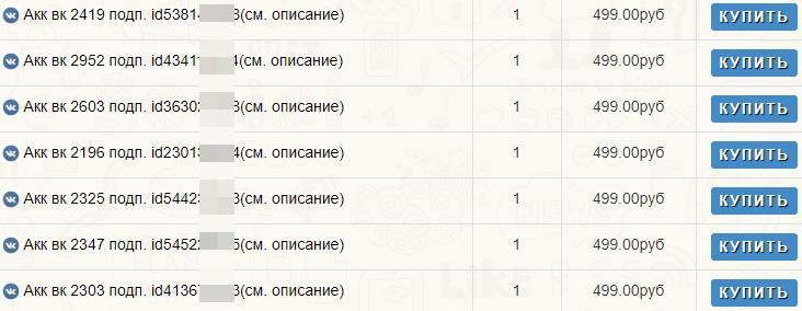 Страницу-ВКонтакте-можно-продать-за-400-000-рублей.-Узнайте,-за-сколько-стоит-ваша 1
