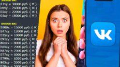 Страницу-ВКонтакте-можно-продать-за-400-000-рублей.-Узнайте,-за-сколько-стоит-ваша