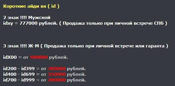Страницу-ВКонтакте-можно-продать-за-400-000-рублей.-Узнайте,-за-сколько-стоит-ваша 3