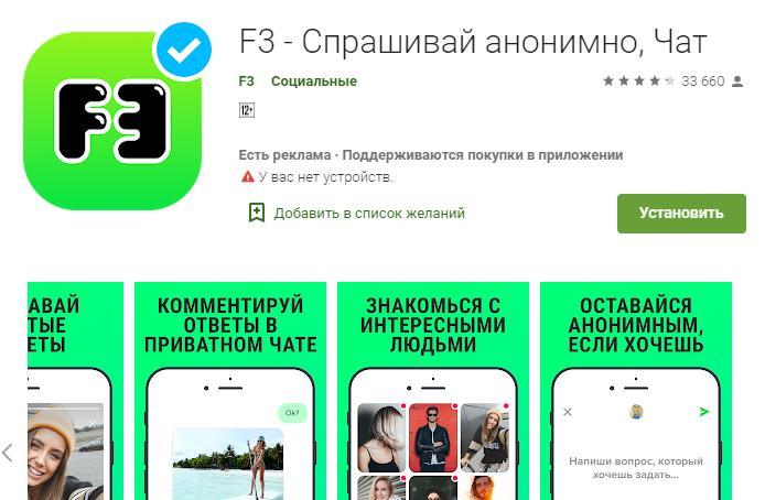 Анонимные-вопросы-ВКонтакте.-Сервис,-который-стремительно-набирает-популярность 1
