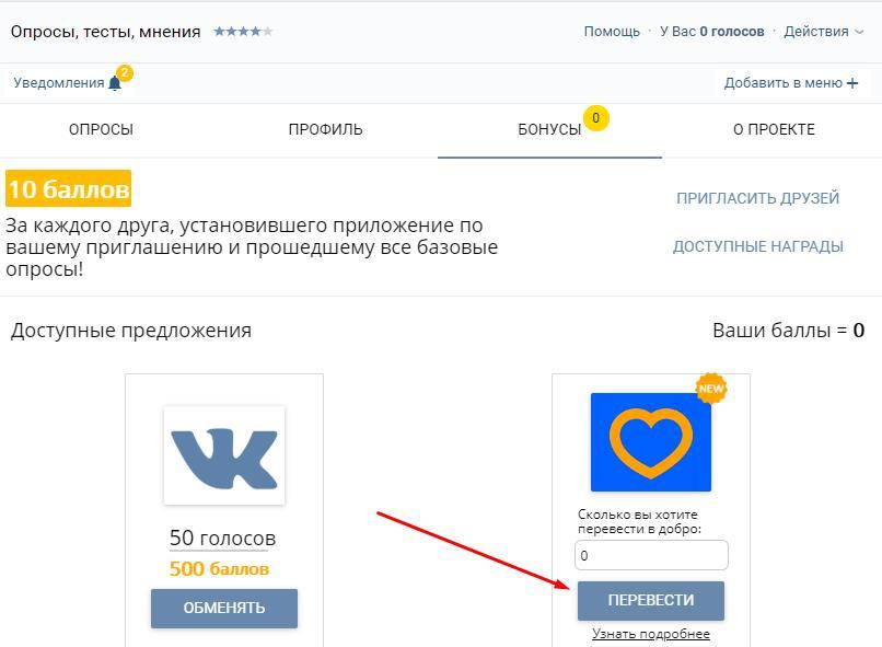 Чем-заняться-ВКонтакте,-когда-скучно.-4-интересных-варианта 3