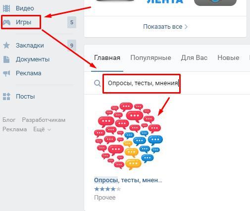 Как-бесплатно-получить-голоса-ВКонтакте.-Делюсь-проверенным-способом 1
