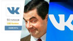Как-бесплатно-получить-голоса-ВКонтакте.-Делюсь-проверенным-способом