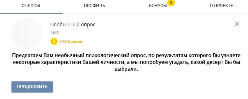 Как-бесплатно-получить-голоса-ВКонтакте.-Делюсь-проверенным-способом 3